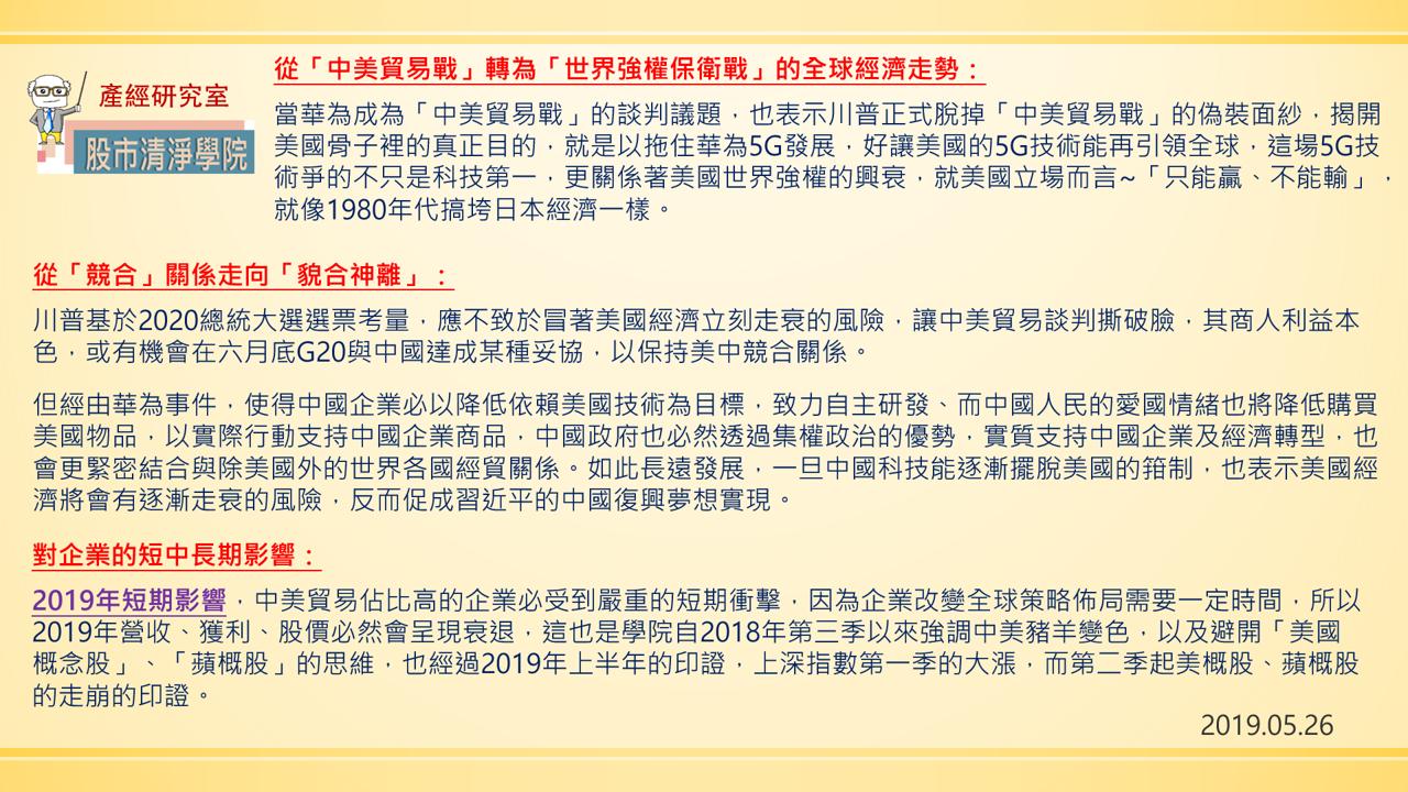 0526中美貿易戰策略1
