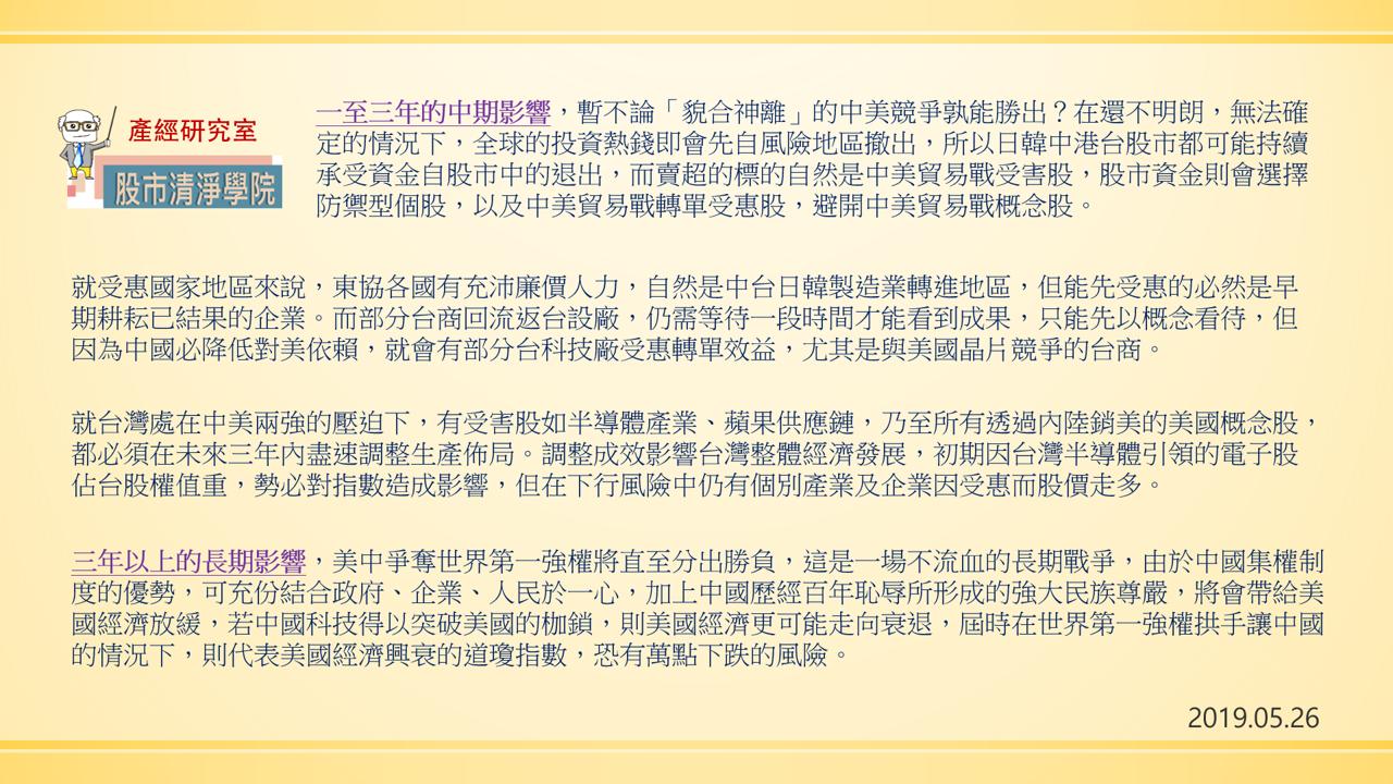 0526中美貿易戰策略2
